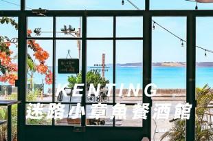 【墾丁・南灣】迷路小章魚義式餐酒館,無敵海景與餐點高水準餐廳(恆春南灣店),一起看海吃飯!