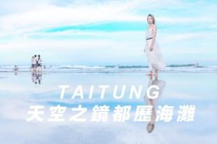 【台東景點】台灣也有天空之鏡!台東行程必去衝浪秘境 – 都歷海灘,把握退潮拍出絕美倒影!