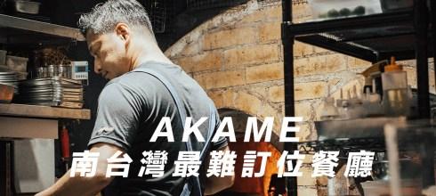 屏東餐廳【屏東・霧台】AKAME,南台灣最難訂的餐廳,隱身在屏東霧台好茶村部落,山中的星級料理。