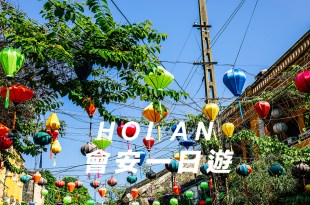 越南行程【中越・會安】會安住宿美食景點一日遊攻略,來會安你可以做的十件事。