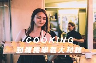 義大利行程【南義・羅馬】其實大家都想學做菜。為自己規劃一堂在當地主廚家,有吃有喝又有玩的義式烹飪料理課吧!Get your guide網站上預訂的料理課。