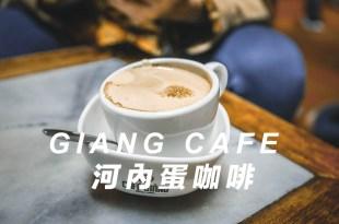 越南行程【北越・河內】名氣最大的越南咖啡,人氣蛋咖啡egg coffee創始店Giang Cafe朝聖去!