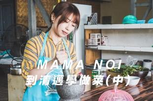 泰國行程【泰國・清邁】泰式料理Mama noi廚藝教室烹飪課程(中):泰式綠咖哩雞、泰北黃咖哩麵Khao Soi食譜做法