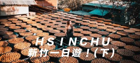 新竹景點推薦【竹北、北區、香山】新竹一日遊、二天一夜懶人包 (下) 衛味佳柿餅、微生咖啡、老頭擺客家菜、傳說中的鄉野咖啡、醲咖啡
