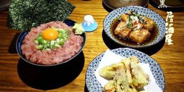 台北忠孝敦化站美食|大黑居酒食堂-晚餐、宵夜的全新選擇