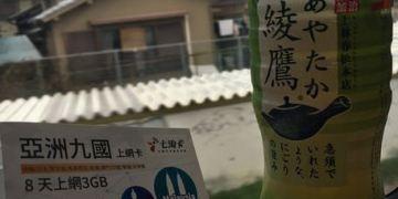 日本4G上網sim卡|七淘卡8天3GB--自助旅行不能沒網路!