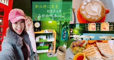 【新北咖啡廳】林口。森林咖啡Bosque café 溫馨的美式鄉村風~輕食早午餐