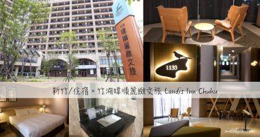 【新竹住宿】竹湖暐順麗緻文旅Landis Inn Chuhu|竹科、交大旁高CP值商務型飯店