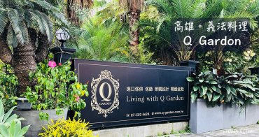 【高雄餐廳】Q Garden。絕美歐風秘密花園|進口家飾×咖啡×義法料理×婚紗攝影~年節聚餐日
