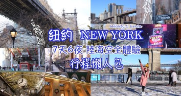 【紐約懶人包】7天6夜「陸海空全體驗」行程總覽 (簽證、機票、住宿、網卡、美食、景點、購物、時代廣場跨年攻略等)
