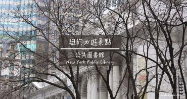 【紐約】必遊景點 全球最美的圖書館~紐約公共圖書館New York Public Library (布賴恩特公園Bryant Park旁)
