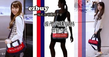 【網購開箱】ezbuy 國際代購服務・血拼體驗分享(內附手把手代購流程教學)