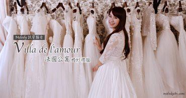 【Wedding】Villa de l'amour 法國公寓婚紗禮服・在百坪歐式裝潢別墅,享受高規格的婚紗試穿服務!