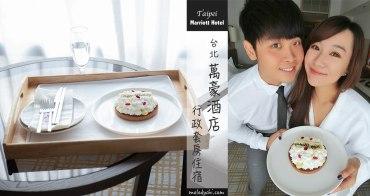 【台北住宿】萬豪酒店 Taipei Marriott Hotel 低調奢華、遠眺101的高樓層景觀房,陪我度過最浪漫、愜意的國慶生日!