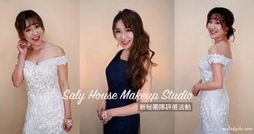 【活動】新竹Saly House Makeup Studio 一日試妝體驗,參與美感與口碑兼具的新秘團隊評選,見證一個團隊的誕生!