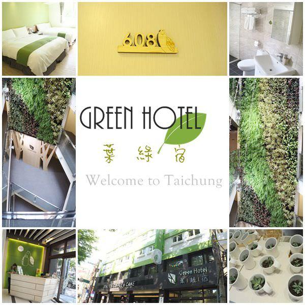 """∥宿.台中∥逢甲""""Green Hotel 葉綠宿""""用走的就可以逛商圈~台中人也激推的旅店!"""