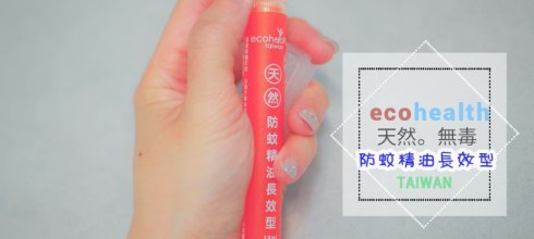 ecohealth天然防蚊液有效對抗小黑蚊~寶寶及孕婦都能安心使用!