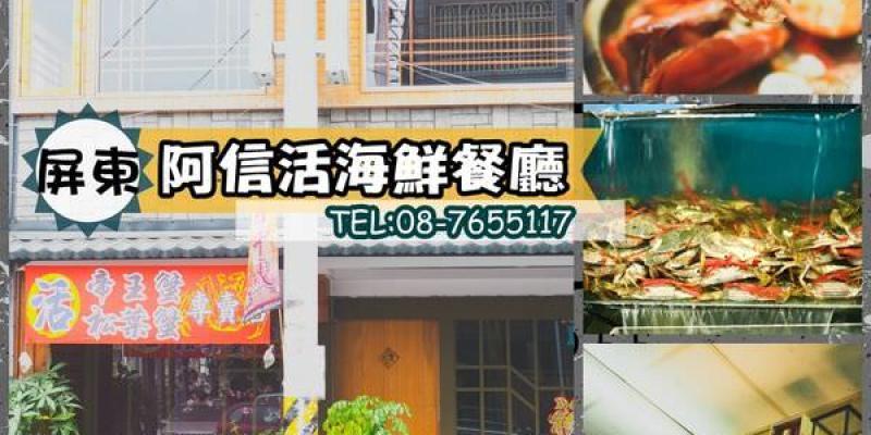 【屏東。食】阿信活海鮮。推薦30年老店的極致食材創意料理,年輕老闆的成功轉型,來屏東必訪!!
