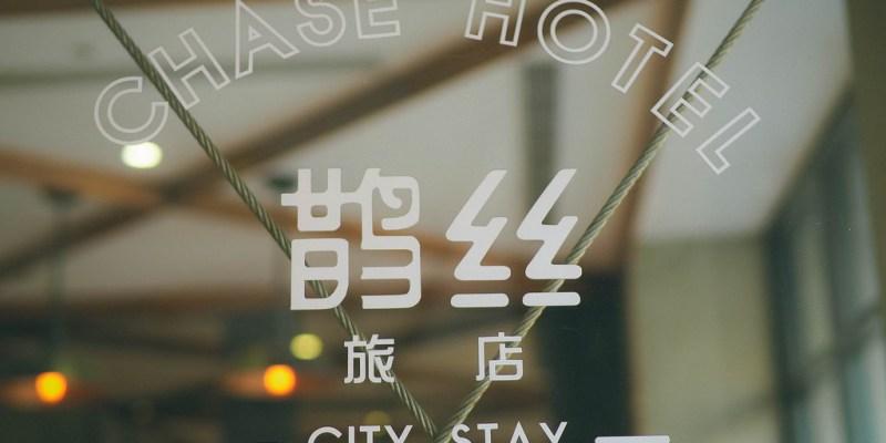 高CP值【台中逢甲住宿推薦】鵲絲窩客CHASE Walker Hotel  單身及家庭都適合的自助式旅店,還有充滿驚奇會跳舞的