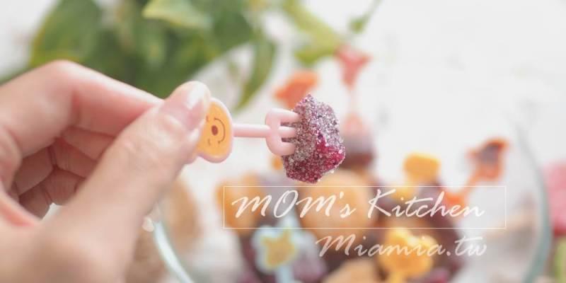 三種材料輕鬆自製【法式水果軟糖】享受親子DIY的烘焙樂趣