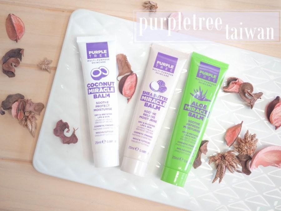 媽媽包必備》Purpletree英國紫樹神奇萬用膏,以一擋十的多功能香香修護霜