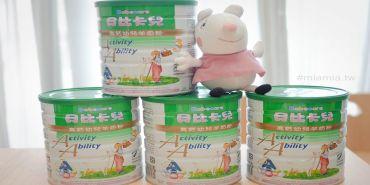 紐西蘭乳源》讓貝比卡兒高鈣幼兒羊奶粉銜接母乳的營養,提升孩子的自我保護力!【附寶寶配方奶食譜】(文末抽羊奶粉)