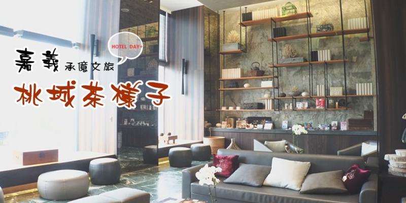 承億文旅》桃城。茶樣子x嘉義美學建築與無邊際泳池的空中酒吧!