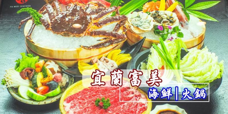 宜蘭美食》人多不要再跑夜市啦~來【富美海鮮火鍋】品嚐看的到、吃的到的現撈活海鮮!