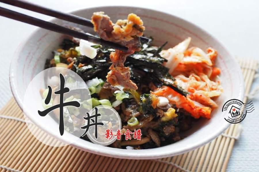 食譜分享》美味料理,好吃丼飯不求人!(影音食譜)