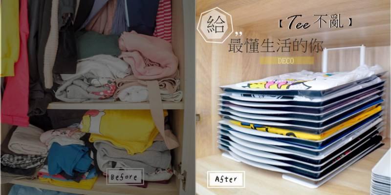 Tee不亂>讓衣物收納變得輕鬆有序<讀者優惠+文末抽獎送好禮>