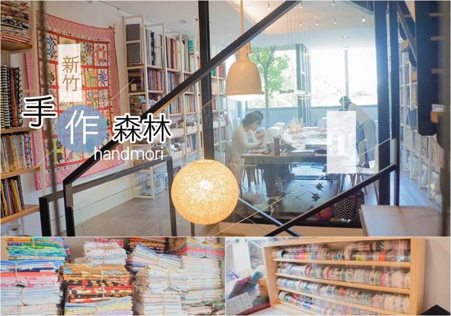 新竹。手作森林handmori》充滿手感、愛與溫度的專業拼布縫紉教室