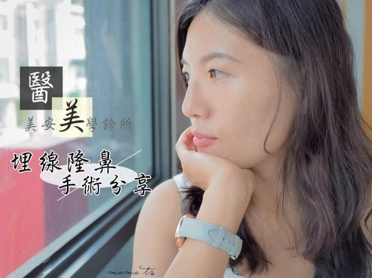 受保護的文章:台中美安美學診所韓式埋線隆鼻分享