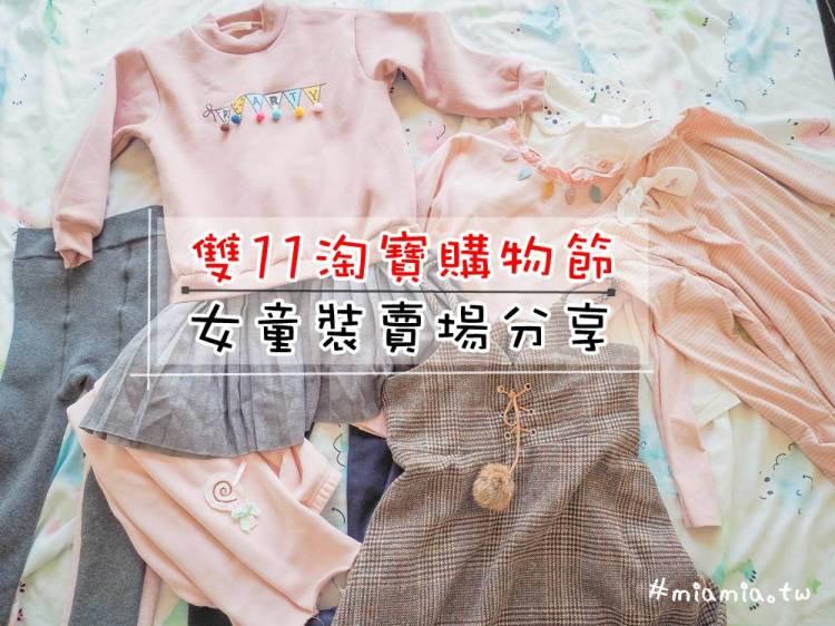 淘寶雙十一購物節》淘寶冬季女童裝賣場分享