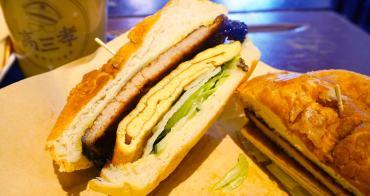 新店大坪林 高三孝碳烤吐司、菠蘿堡 教室風古早味早餐