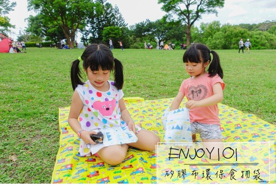 居家用品》環保當道,塑膠OUT!!!重可複使用的。ENJOY101 矽膠布環保食物袋