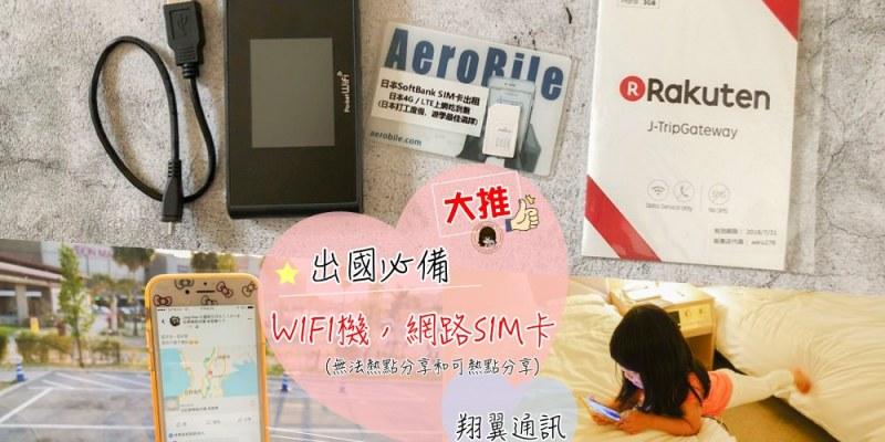 出國網路》租借行動熱點Wi-Fi分享器、上網SIM卡。Aerobile翔翼通訊一次滿足大家需求
