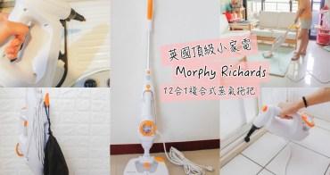 3C開箱》居家清潔好幫手。Morphy Richards 12合1複合式蒸氣拖把~來自英國王牌小家電