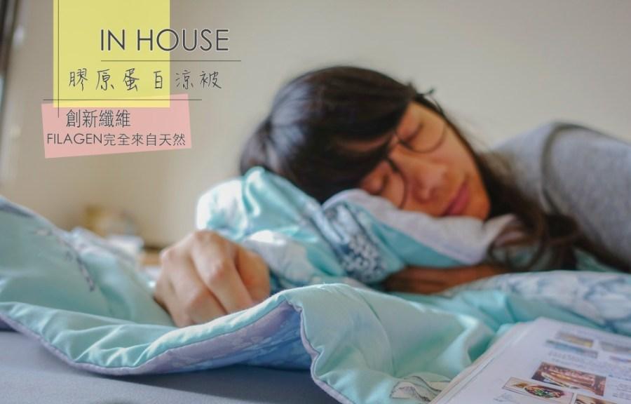 居家│夏日必備IN HOUSE SLEEPING BEAUTY膠原蛋白涼被。帶有涼感親膚性佳舒適涼被