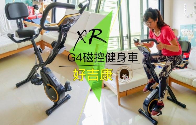 健身》一起享受飆汗的快感。好吉康XR-G4磁控健身車(開箱)