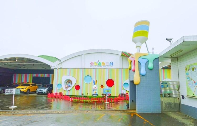 彰化x觀光工廠│愛玩色創意館。跟著凱樂兔一起進入顏料色彩世界~親子DIY一起玩顏料吧!!