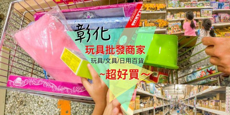 彰化x和美》大嘉百貨玩具批發工廠。免會員、免滿額折,全面批發價~玩具、文具、日用百貨超好買