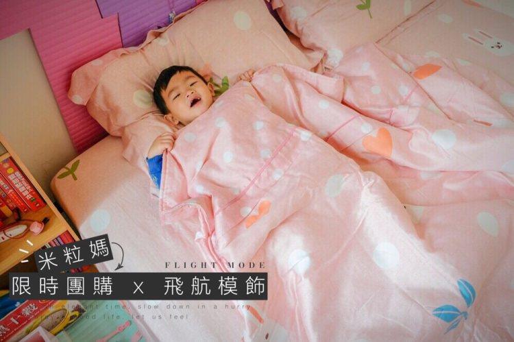 已結團│天絲TENCEL寢具不同以往的舒適,睡過就回不去。飛航模飾x天絲床包套件組,沒睡過一定要試試看