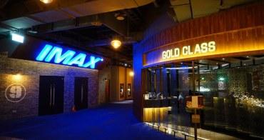 【台南情人節餐廳】南紡威秀影城GOLD CLASS:1314情人節套餐,看電影吃美食,尊榮影音超享受