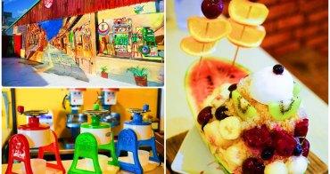 【台南安平超夯冰店】南泉冰菓室:誇張路線水果冰,風格復古吸睛,必拍頂樓彩繪牆~