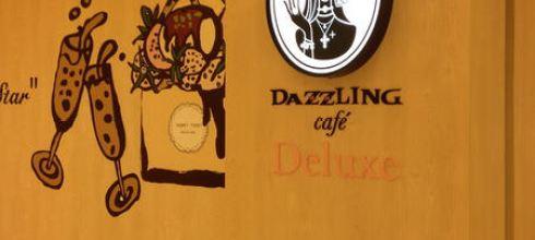 【美食】台北 - Dazzling Cafe Deluxe 微風之假貴婦真晚餐