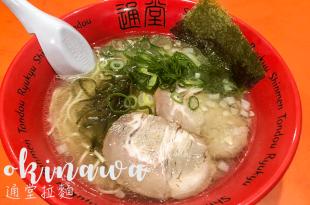【美食】2018沖繩親子行║沖繩琉球新麵 通堂小祿本店