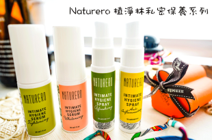 【邀稿】Naturero植淨林 私密保養系列