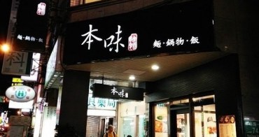 [台北中正區便當推薦]本味拉麵,照燒豬肋排飯、馬鈴薯燉肉飯外帶也好好吃