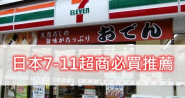 【日本超商必買】2017日本7-11便利商店必買商品推薦(零食 泡麵 餅乾)6/24更新