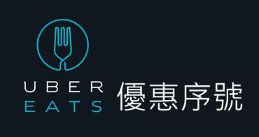 UberEATS優惠序號2018,用UberEATS點餐最多享優惠折扣200